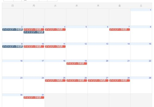 予約カレンダー設置