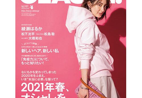 『CLASSY.』2021年4月号に掲載