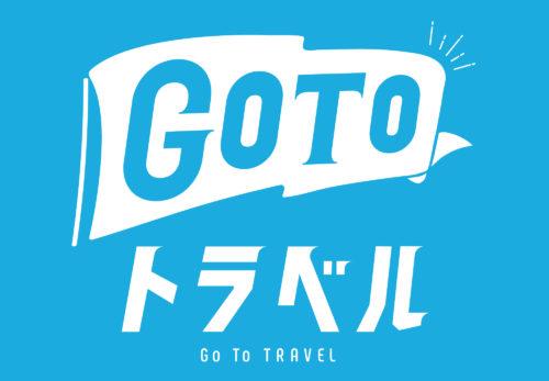 Go To トラベルキャンペーン【地域共通クーポン】取扱い開始